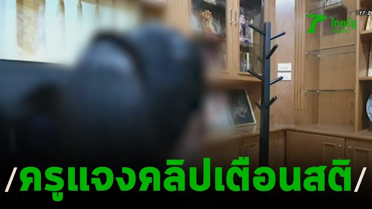 ครูแจง คลิปสอนเตือนสติเด็กนักเรียน | 12-02-63 | ข่าวเย็นไทยรัฐ