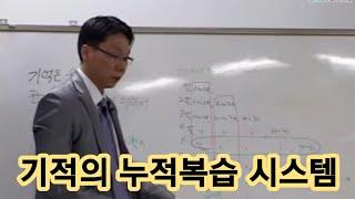 서상훈의 성공학습법 - 공부법 달인의 기적의 누적복습 시스템 에빙하우스 망각곡선이론