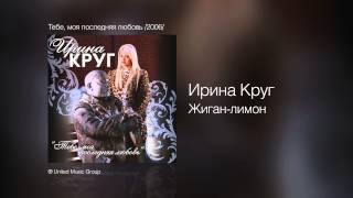 Ирина Круг - Жиган-лимон - Тебе, моя последняя любовь /2006/
