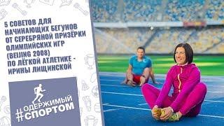 Бег для начинающих. 5 советов от Олимпийской призёрки по лёгкой атлетике - Ирины Лищинской