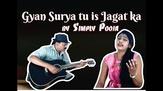 Gyan Surya tu is Jagat ka by Simply Pooja Ft. surendra bhujade