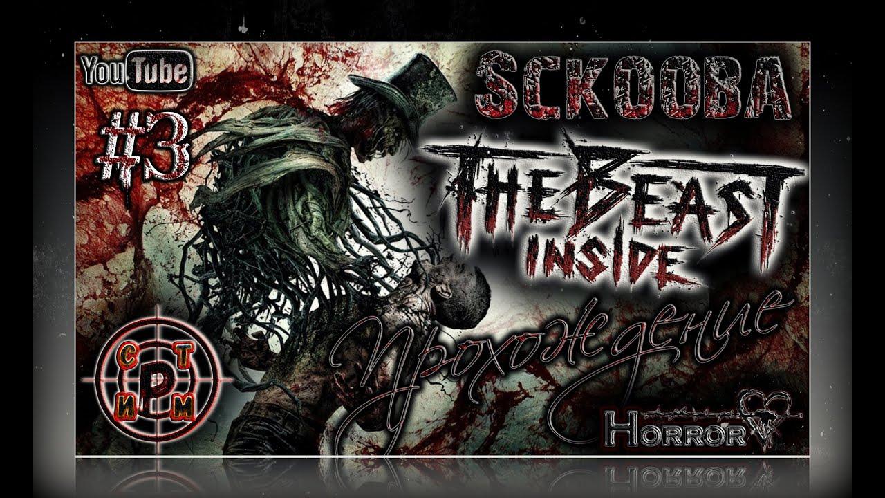 the beast inside  Прохождение  3 серия Ужастики и