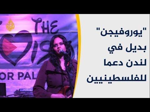 مهرجانات موسيقية في أوروبا لإفشال يوروفيجن بإسرائيل  - نشر قبل 4 ساعة
