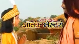 "New Rajasthani  Film- "" Aatank Bheru Ro  "" 