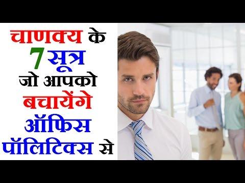 Professional Career Guidance For Jobs in Hindi- Avoid Office Politics ऑफिस पॉलिटिक्स से कैसे बचें