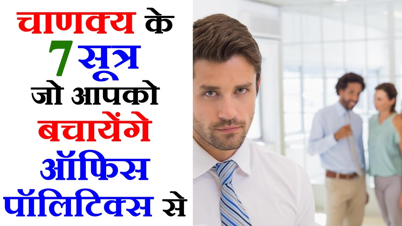 professional career guidance for jobs in hindi avoid office professional career guidance for jobs in hindi avoid office politics 2321234723672360 234623772354236723352367232523812360 23602375 2325237623602375 2348233023752306