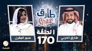 برنامج طارق شو الحلقة 170 - ضيف الحلقة سمر المقرن