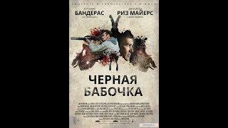 ТРЕШ ОБЗОР фильма Черная бабочка ( триллер 2017 )