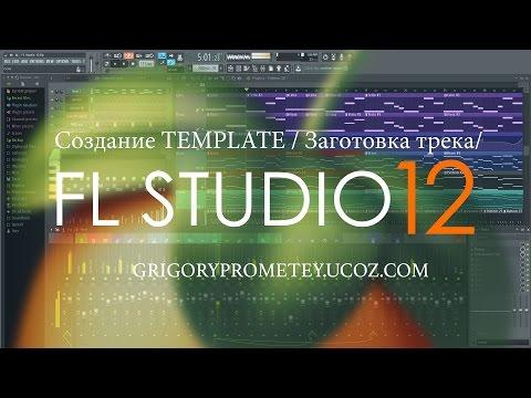 Создание Template в FL STUDIO + Project Download / Grigory Prometey