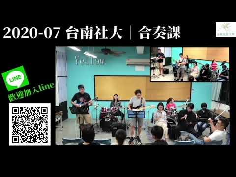 1091線上成果展-樂團課程合奏