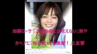 女優の加藤ローサが8日、ヘアスタイルを変えた姿をInstagramで公開し、...