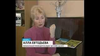 Алла Евтодьева, г Калуга