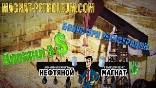 видео Лотерея «Нефтяной магнат»