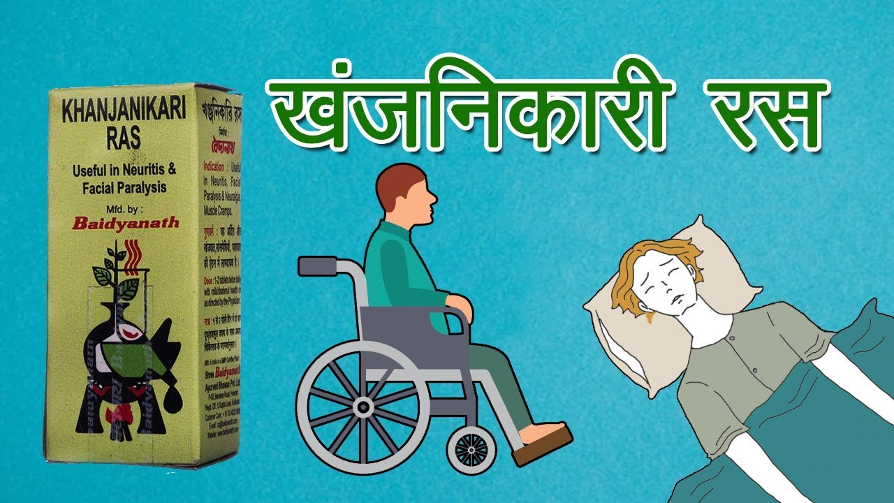 Laxadi guggulu - Cure Joint Pain and Other Related Problems