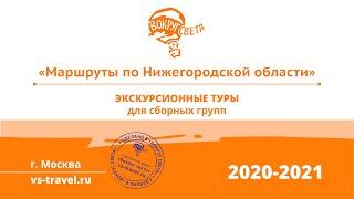 Вебинар: Маршруты по Нижегородской области