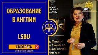 Обучение за границей в Англии. | Образование в Англии. LSBU London South Bank University.