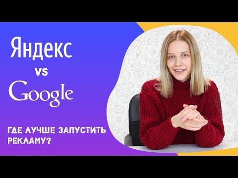 Google или Яндекс - где лучше запускать рекламу?