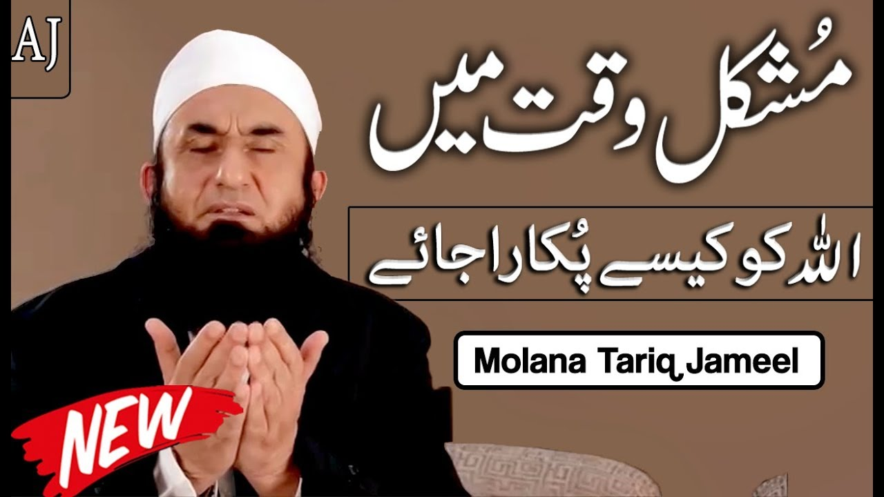 Allah In Difficult Times Molana Tariq Jameel Latest Bayan Islamic Inspirational Stories Youtube