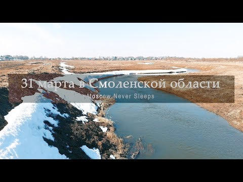 Dji Mavic Air / 31 марта в Смоленской области / 4К