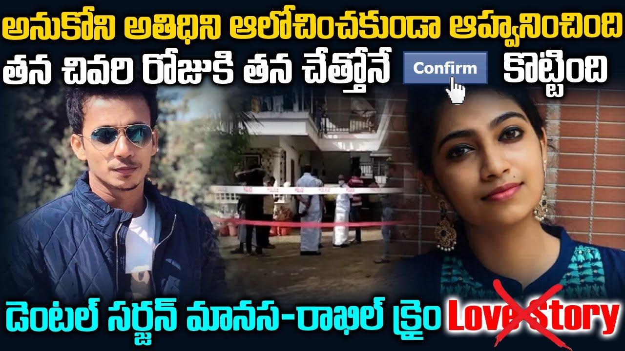 తన జీవితాన్ని తానే చేతులారా నాశనం చేసుకున్న డెంటల్ సర్జన్ | Manasa-Rakhil Love Story | Telugu Waves
