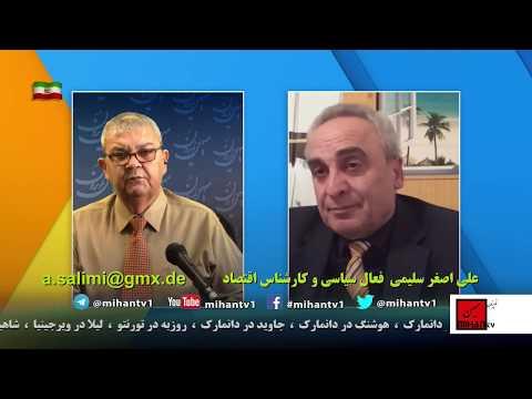 جنگ قدرت جناحهای رژیم ،گام چهارم و تحریم ها، محاصره و انزوای نظام اهریمن با نگاه علی اصغر سلیمی