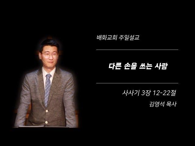 20191103 다른 손을 쓰는 사람(삿 3장 12-22절) / 김영석 목사