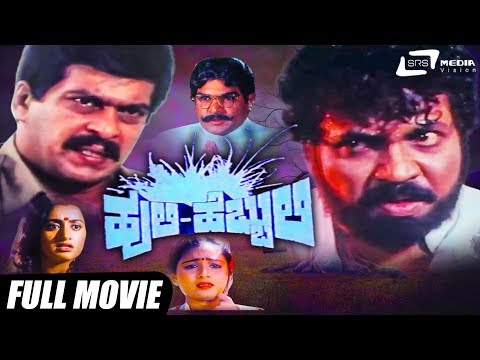 Huli Hebbuli – ಹುಲಿ ಹೆಬ್ಬುಲಿ | Kannada Full HD Movie | Tiger Prabhakar | Shankarnag | Family Movie