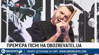 """Гурт """"Чумацький шлях"""" на ObozTV. Прем"""