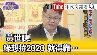 精彩片段》黃世聰:把這件事做好最重要?!