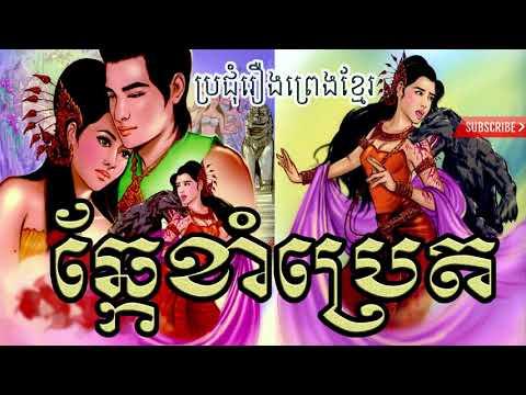 រឿង ឆ្កែខាំប្រេត | រឿងនិទានខ្មែរ The Dog Bites The Preta - Khmer tales