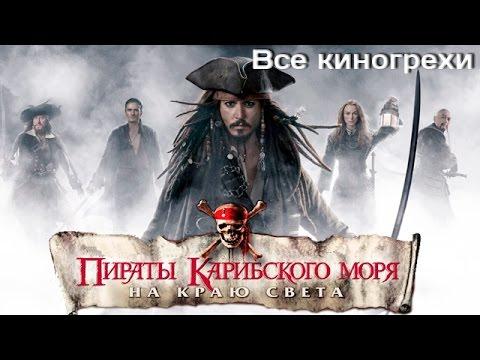 Все киногрехи и киноляпы фильма 'Пираты Карибского моря: На краю света'