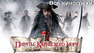 """Все киногрехи и киноляпы фильма """"Пираты Карибского моря: На краю света"""""""