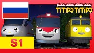 мультфильм для детей l Титипо Новый эпизод l #26 До свидания, Дидибо! l Паровозик Титипо