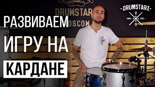 Уроки на барабанах. Москва. Развиваем игру на кардане