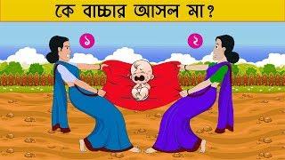 রাক্ষসী ডাইনীর গল্প ও ধাঁধা | কে বাচ্চার আসল মা।Bengali Fairy Tales and Riddles Question|Brain Games