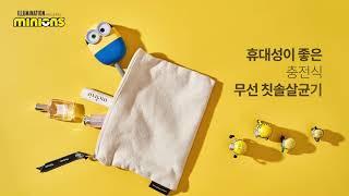 아이리버 미니언즈 칫솔살균기 _IMS-B01