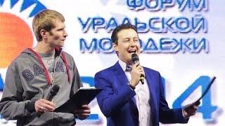 Мини-фильм Молодёжный форум УТРО - 2014 Свердловская киностудия