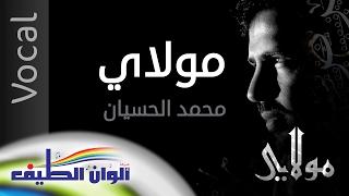 مولاي صلي وسلم – محمد الحسيان || من البوم مولاي - مؤثرات بشرية || Official Lyric Video