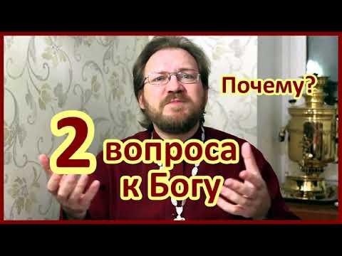 Трудные вопросы к Богу / о.Константин Пархоменко