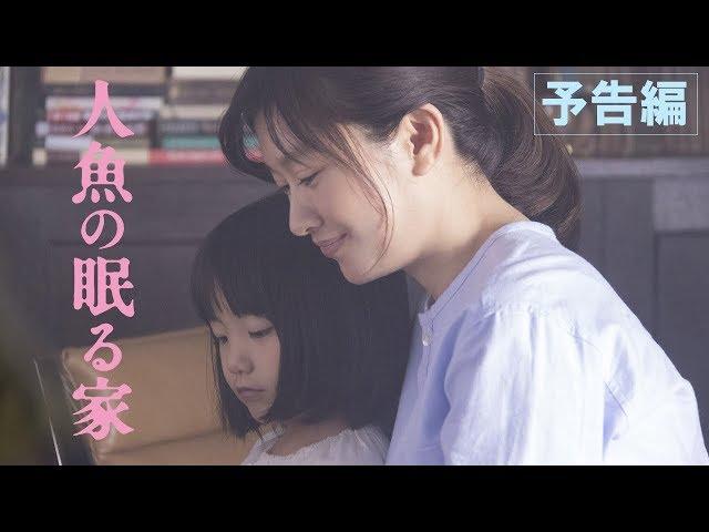 映画『人魚の眠る家』 予告編