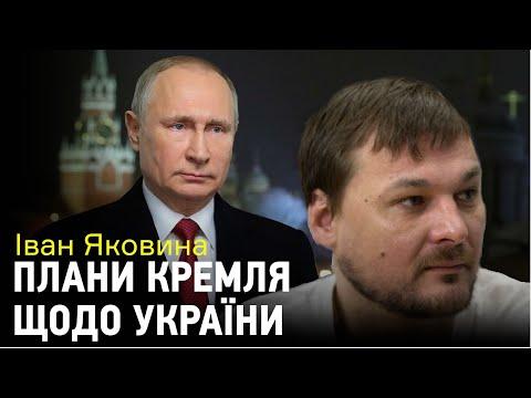 Іван Яковина: Трамп і Путін проти України, можлива війна в Ірані, Волкер про Медведчука