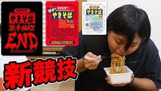 【早大食い】ペヤングシリーズをとんでもなく早く食べてみた!! thumbnail
