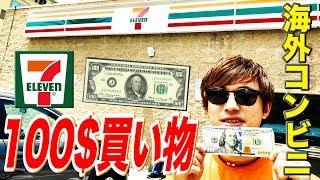 アメリカのコンビニで$100(1万円)使ったら日本とはレベルが違いすぎたwww