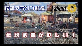 【星付き伝説漁り】Fallout 76 PC版#66 朝の伝説漁りツアー
