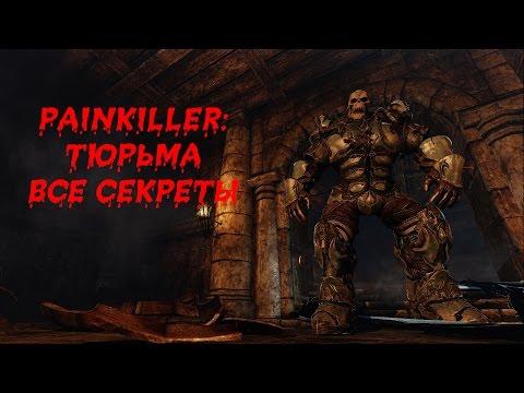 Painkiller: Крещеный кровью | Тюрьма | Все секреты