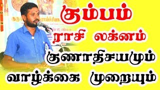 Personality Secrets of Aquarius Zodiac Sign - Tamil Astrology Predictions | TAMIL | ONLINE ASTRO TV