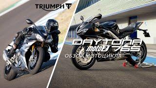 triumph Daytona 765 Moto2: обзор новинки 2020 года