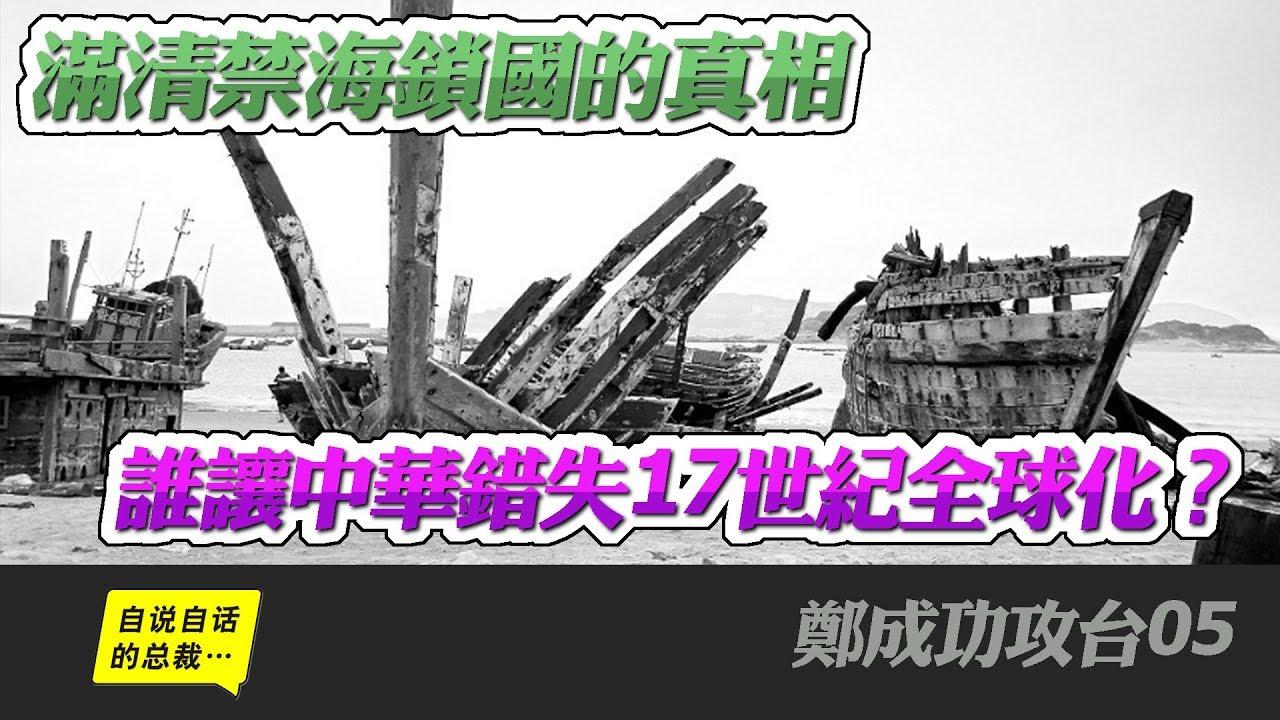 鄭成功1-5   滿清禁海鎖國的真相,誰讓中華錯失17世紀全球化?  自說自話的總裁