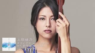 上間綾乃 5th Album『タミノウタ~伝えたい沖縄の唄』ダイジェスト試聴