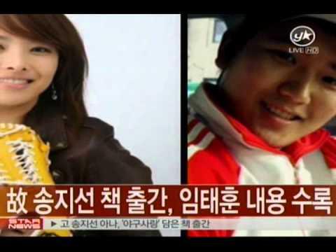 [news] Song ji seon baseball book, lim taehoon references (송지선 야구책, 임태훈거론)